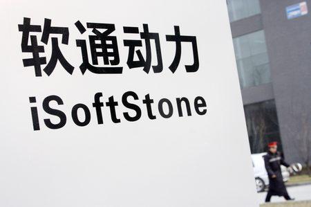 iSoftStone Holdings Ltd (ADR) logo