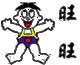 Want Want China logo