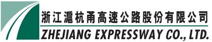 Zhejiang Expressway logo